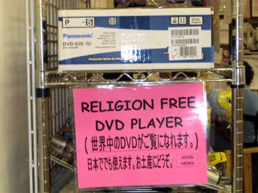 religionfree.jpg